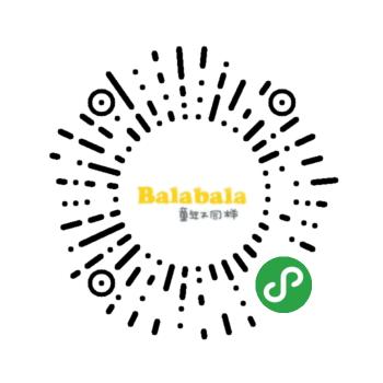 巴拉Bala童装(小程序)